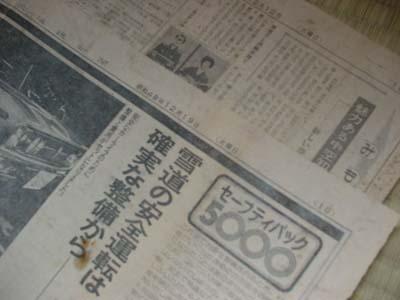 リノベーションで心豊かな北海道の暮らしを実現したい!-新聞紙