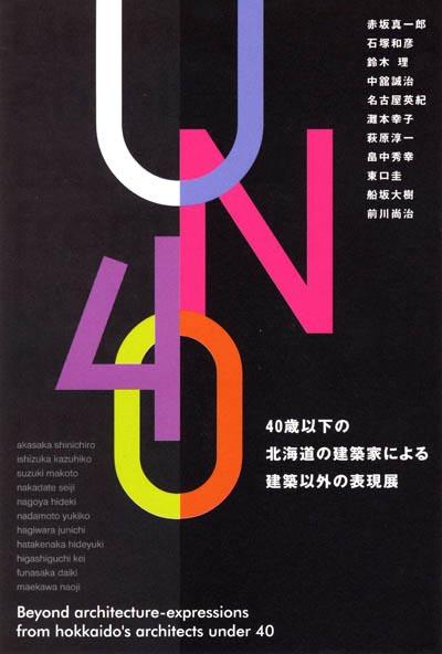 リノベーションで心豊かな北海道の暮らしを実現したい!-UN40