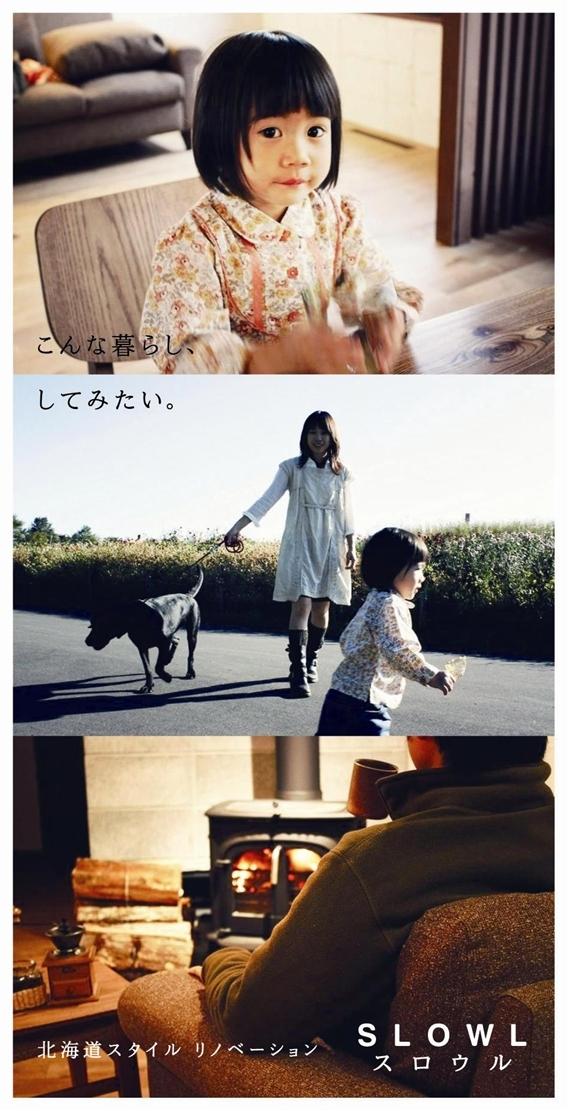 リノベーションで心豊かな北海道の暮らしを実現したい!-完成見学会(表)