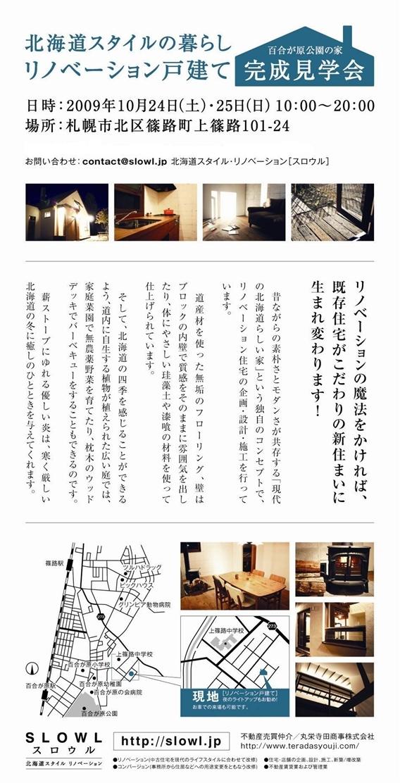 リノベーションで心豊かな北海道の暮らしを実現したい!-完成見学会(裏)