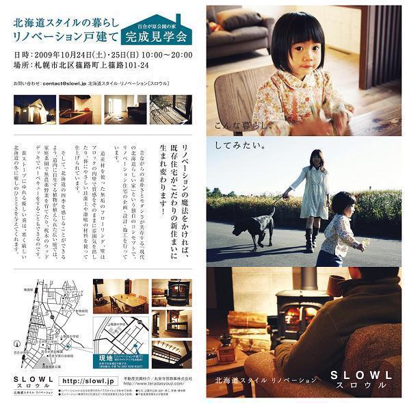 $リノベーションで心豊かな北海道の暮らしを実現したい!-見学会ご案内