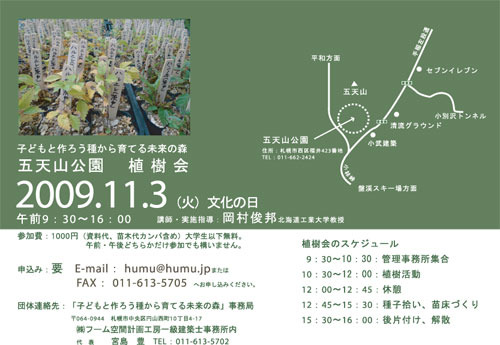 $リノベーションで心豊かな北海道の暮らしを実現したい!-五天山植樹会