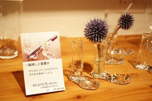 $リノベーションで心豊かな北海道の暮らしを実現したい!-一輪ざしと箸置き