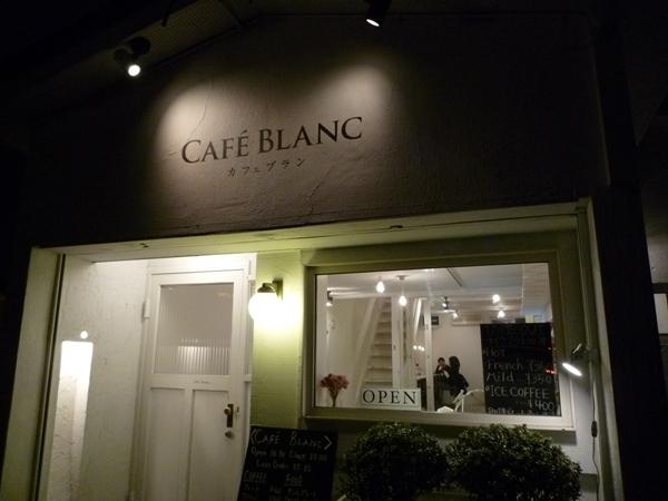 $リノベーションで心豊かな北海道の暮らしを実現したい!-CAFE BLANC [カフェ ブラン]