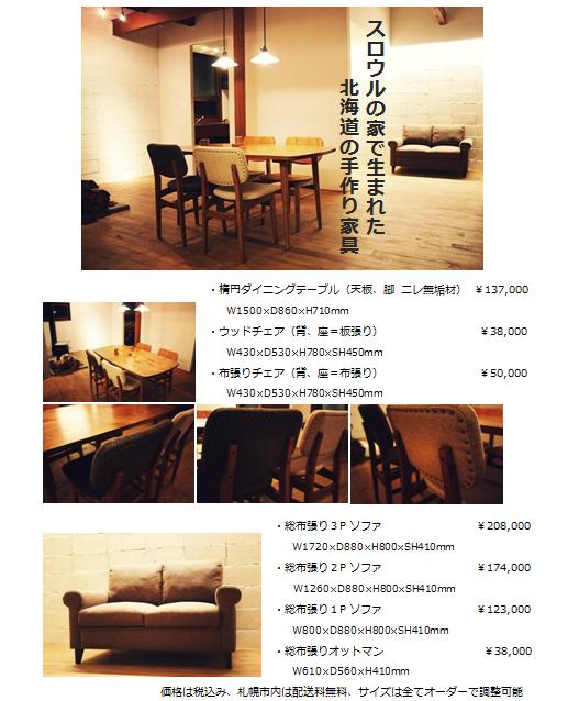 $リノベーションで北海道の豊かな暮らしを実現したい!-家具パンフレット