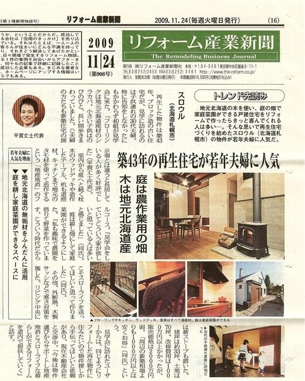 $リノベーションで北海道の豊かな暮らしを実現したい!-リフォーム産業新聞にスロウルが掲載11月24日