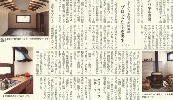 $リノベーションで北海道の豊かな暮らしを実現したい!-北海道住宅新聞に掲載
