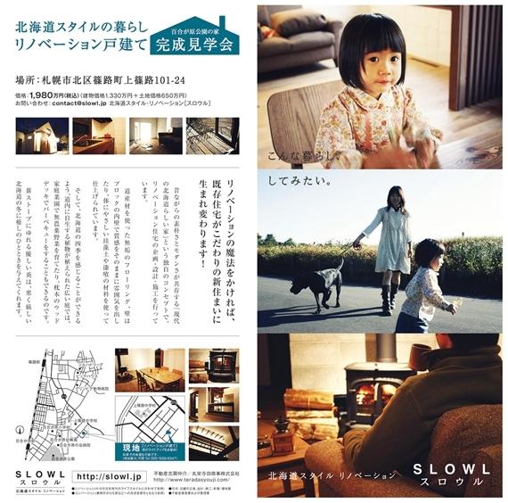 $リノベーションで北海道の豊かな暮らしを実現したい!-スロウルの家、見学会パンフ
