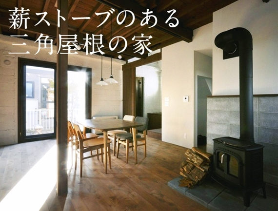 リノベーションで北海道の豊かな暮らし-札幌リノベーション住宅見学会、オープンハウス開催