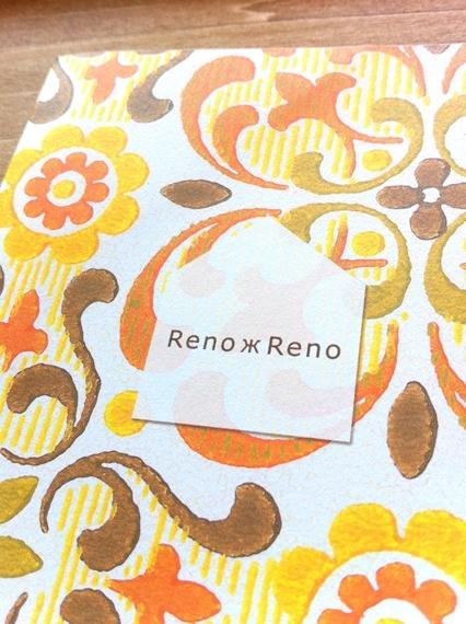 $リノベーションで北海道の豊かな暮らし-Reno * Reno [リノリノ]、広島のリノベーション