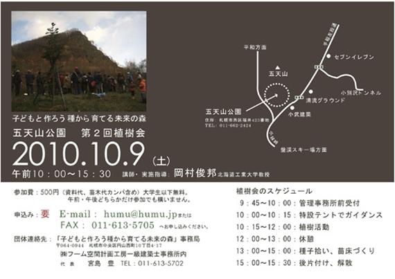 $リノベーションで北海道の豊かな暮らし-札幌 五天山公園、植樹会
