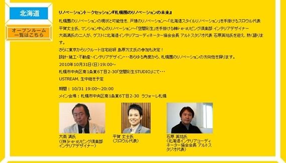 $リノベーションで北海道の豊かな暮らし-リノベーションEXPO