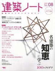 $リノベーションで北海道の豊かな暮らし-建築ノート