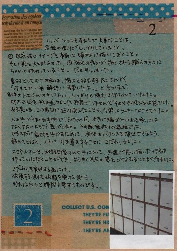 リノベーションで北海道の豊かな暮らし-江別リノベーション住宅、感謝の手紙