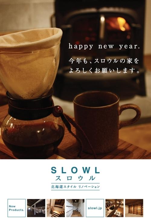 $リノベーションで北海道の豊かな暮らし-スロウルの年賀状
