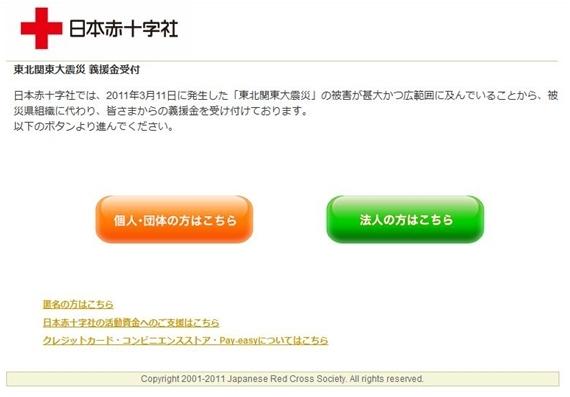 $リノベーションで北海道の豊かな暮らし 日本赤十字社 義捐金
