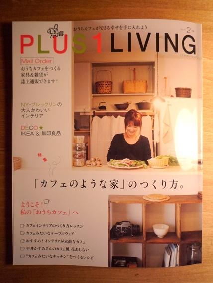 リノベーションで北海道の豊かな暮らし-主婦の友社