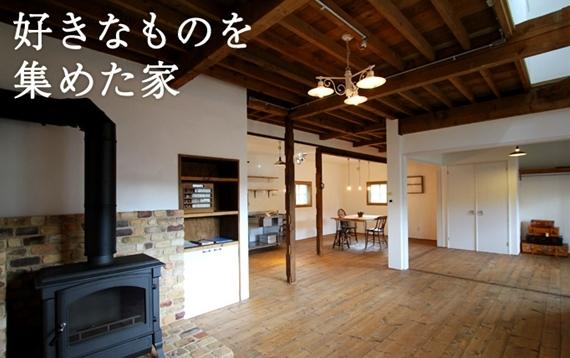 $リノベーションで北海道の豊かな暮らし-好きなものを集めた家