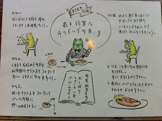 リノベーションで北海道の豊かな暮らし-カエルヤ珈琲店、札幌
