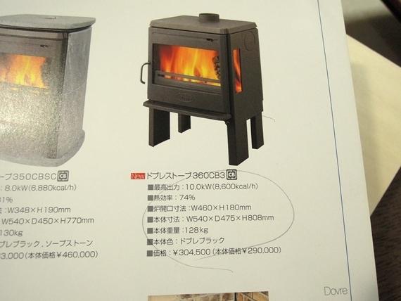リノベーションで北海道の豊かな暮らし-メトスの薪ストーブ