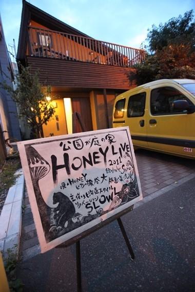 リノベーションで北海道の豊かな暮らし-公園が庭の家、Honeyライブ