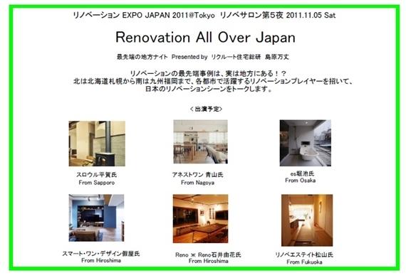 リノベーションで北海道の豊かな暮らし-リノベーションEXPO2011 東京
