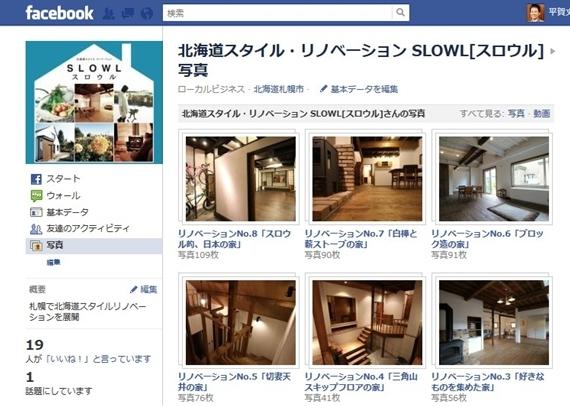リノベーションで北海道の豊かな暮らし-Facebookアルバム