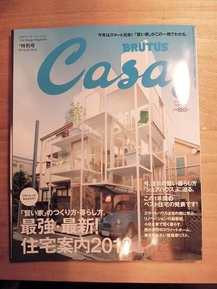 リノベーションで北海道の豊かな暮らし-カーサブルータスCasaBRUTUS