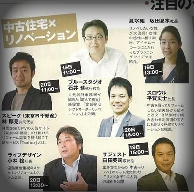 リノベーションで北海道の豊かな暮らし