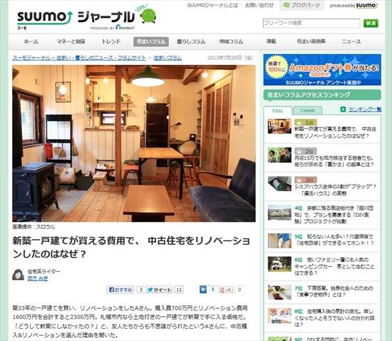 札幌スロウルのリノベーション住宅