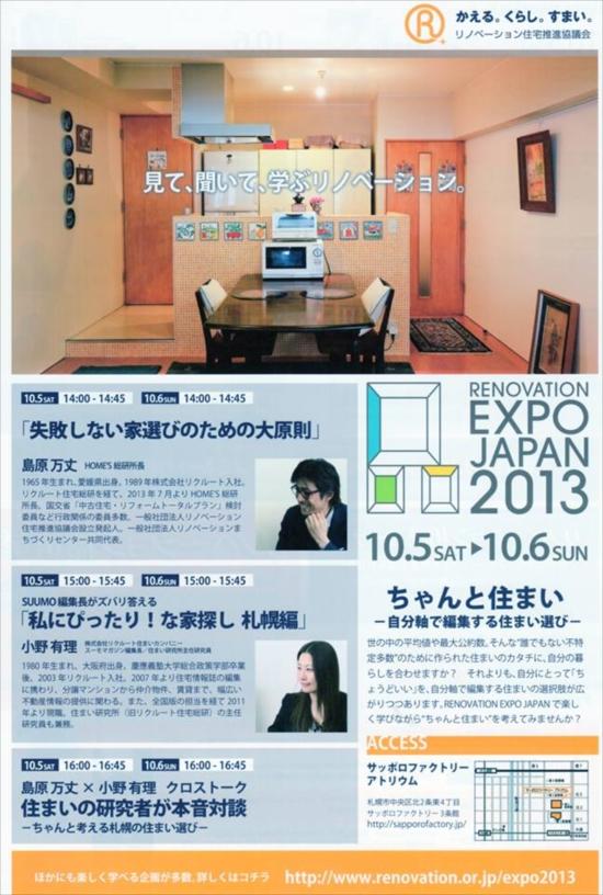 EXPO2013パンフ1