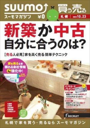 SUUMO表紙_20131023