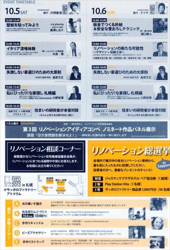 EXPO2013パンフ2