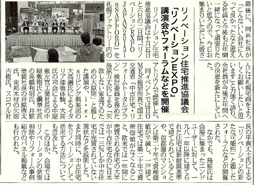 住宅産業新聞_20131101