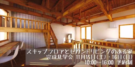 openhouse_banner_20141115