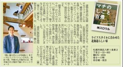 北海道新聞のフリーペーパー「どうしん札歩路」